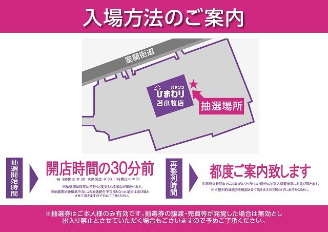 エアマスク