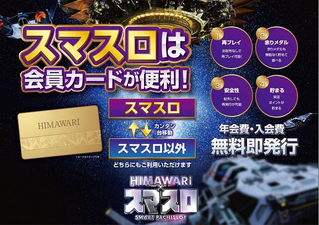 E.AMASK