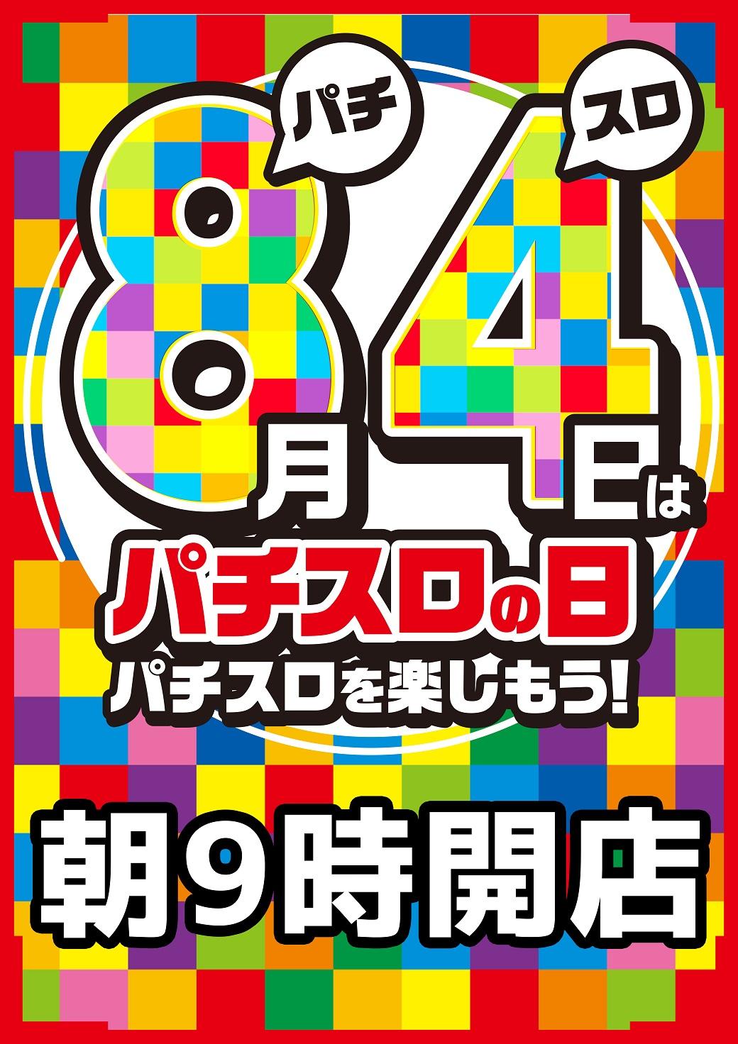 19日新台入替(予定)