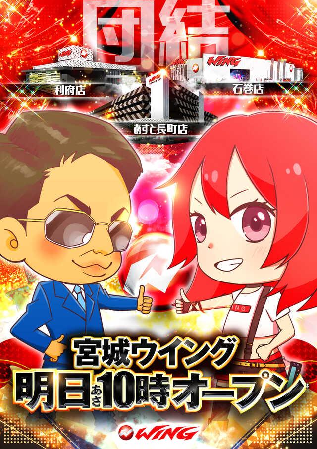 宮城県遊技協同組合