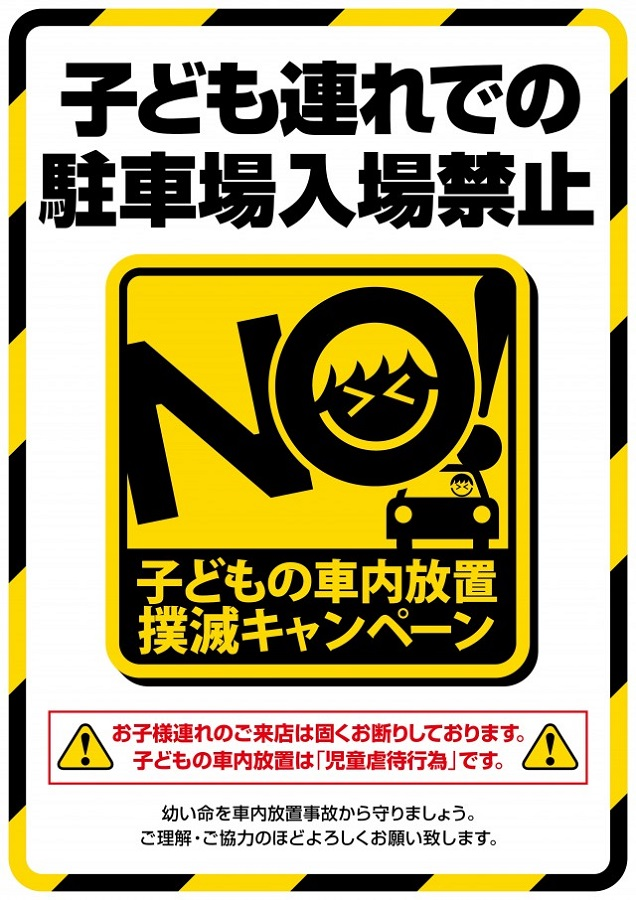 子ども入場禁止