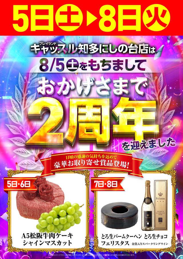 貯玉再プレー8.12-.