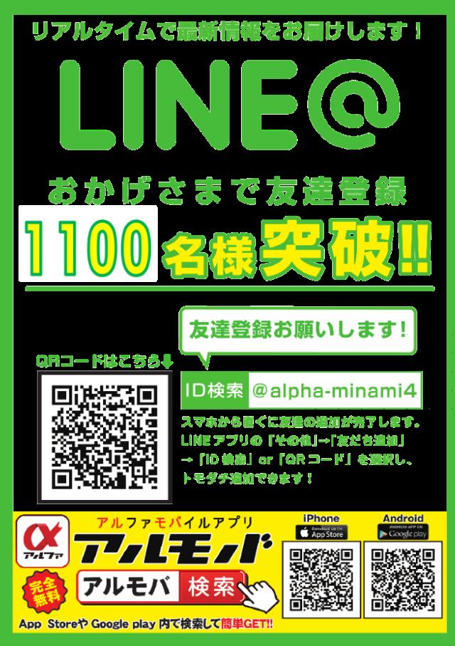 LINE@1000