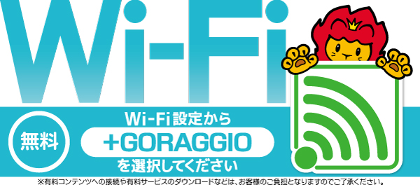 WIFI設置