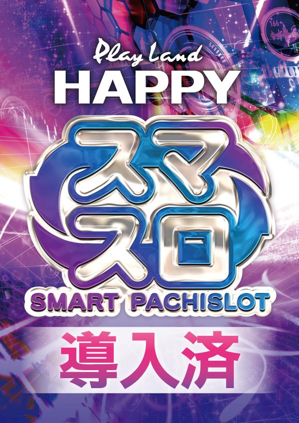 新北海道スタイルハッピー安心宣言