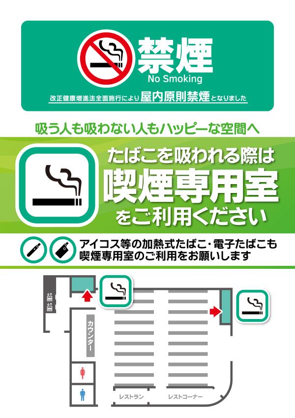栄町店喫煙所マップ