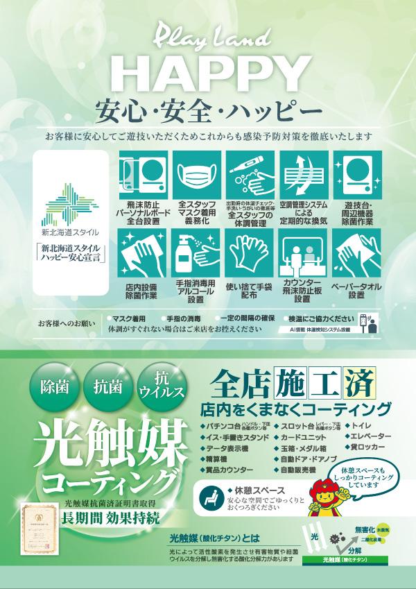 10月28日 ひる12時開店