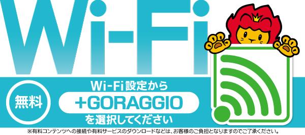 無料Wi−Fi