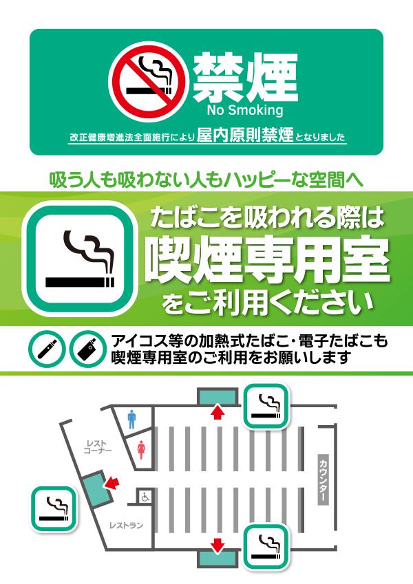 9/9喫煙所MAP