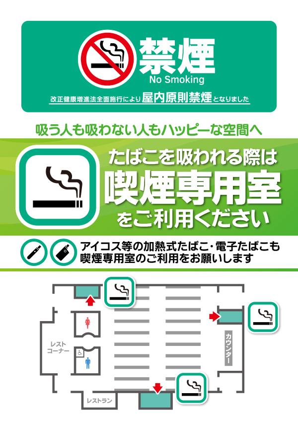 喫煙室マップ9.9〜