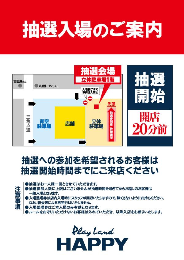リカバリー2020.6.29〜