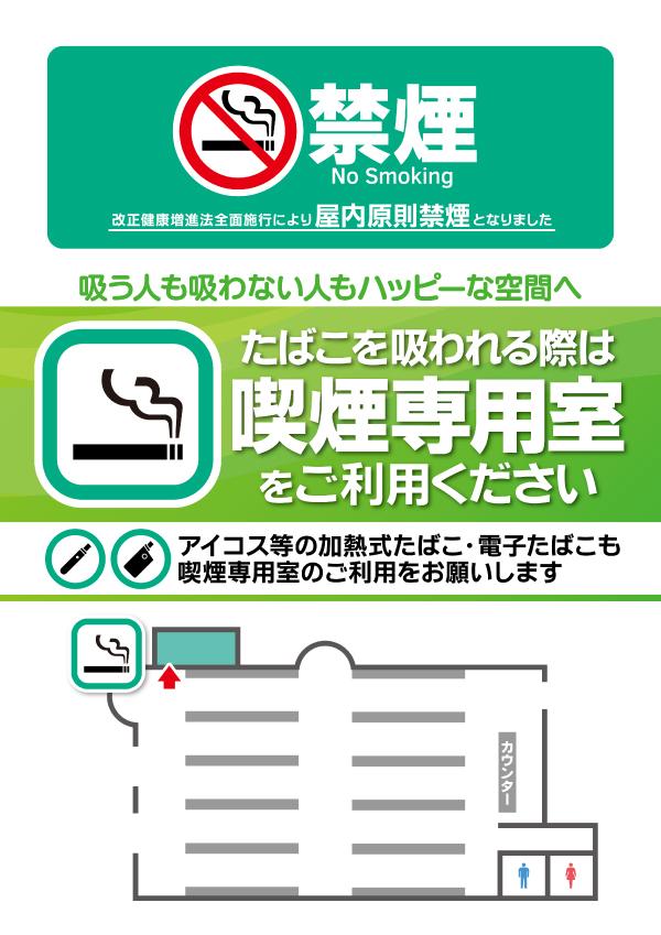 新北海道スタイル ハッピー安心宣言