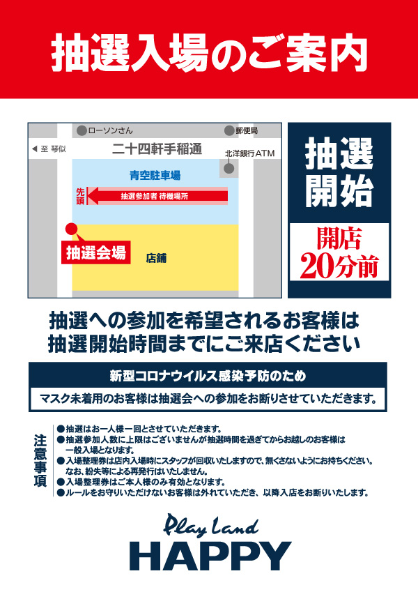 AED全店に設置