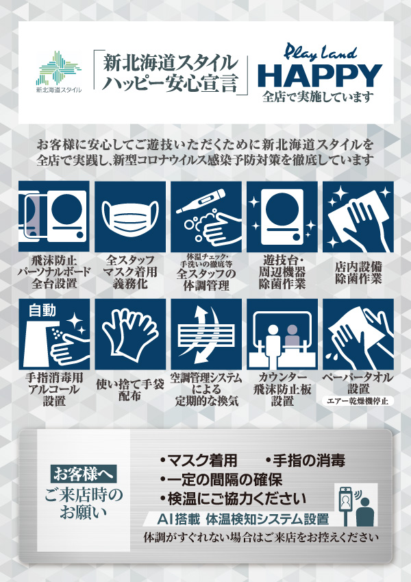 5/1~新北海道スタイル