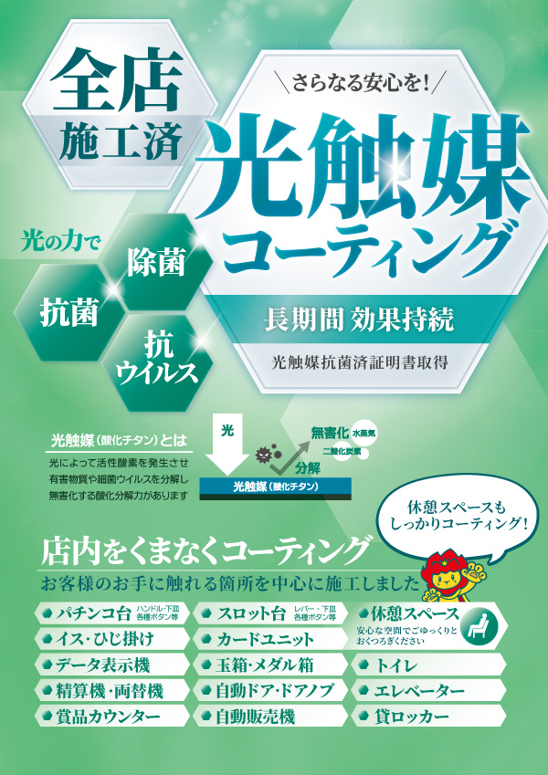 8/20新台入替