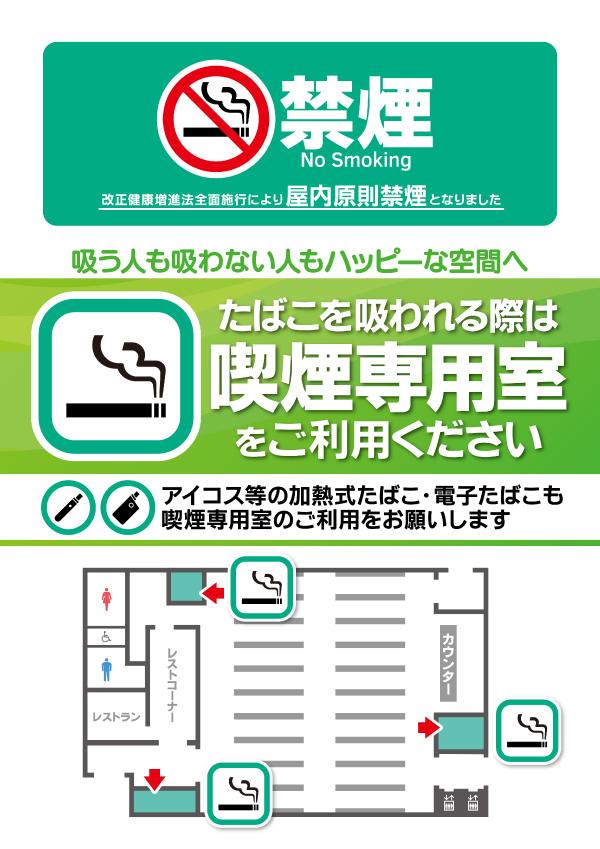 喫煙専用室について