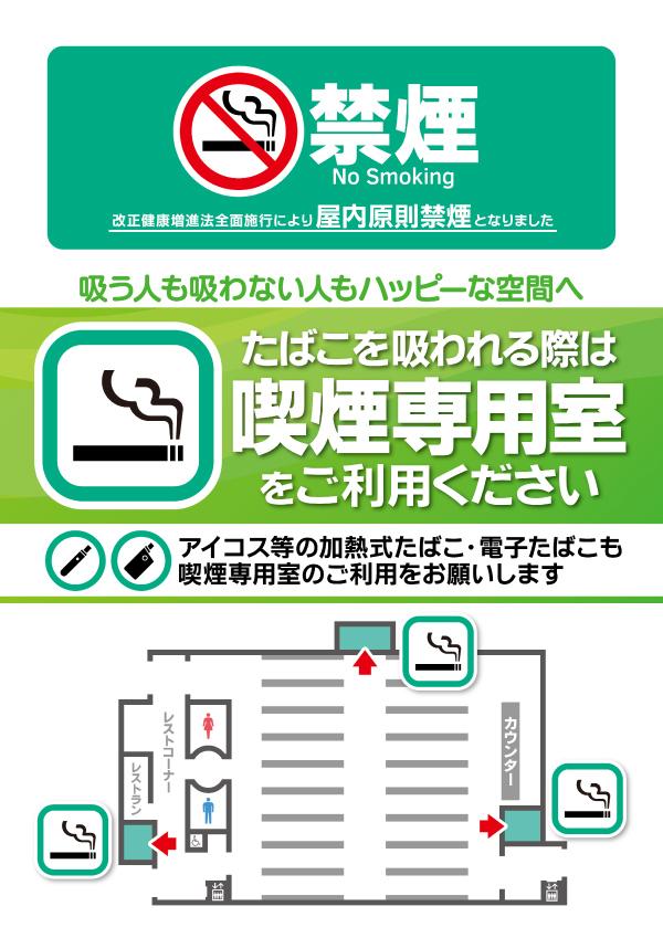 9/9更新喫煙室マップ