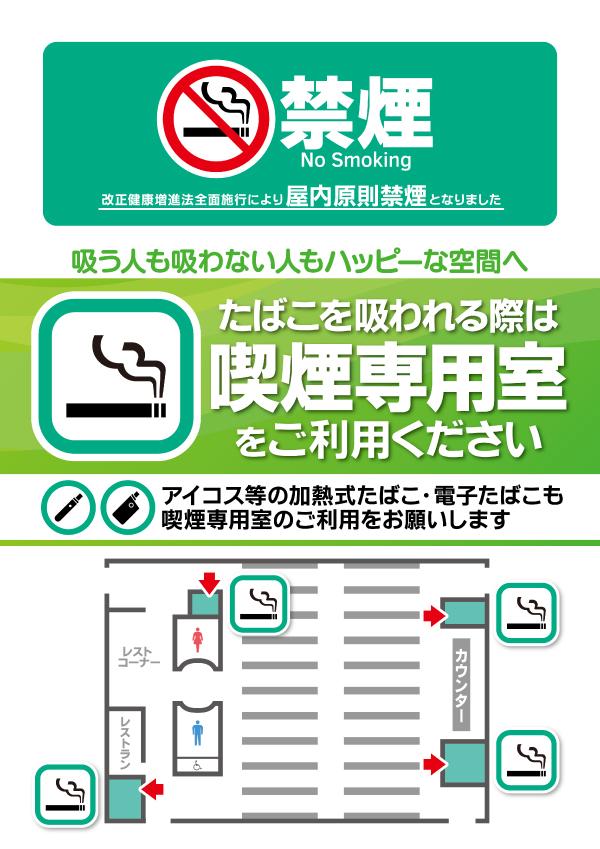 2020.9/9.喫煙室マップ