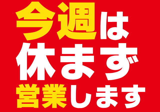 10/26新装開店