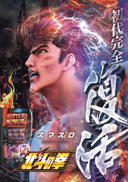 ■2月17日新台入替■