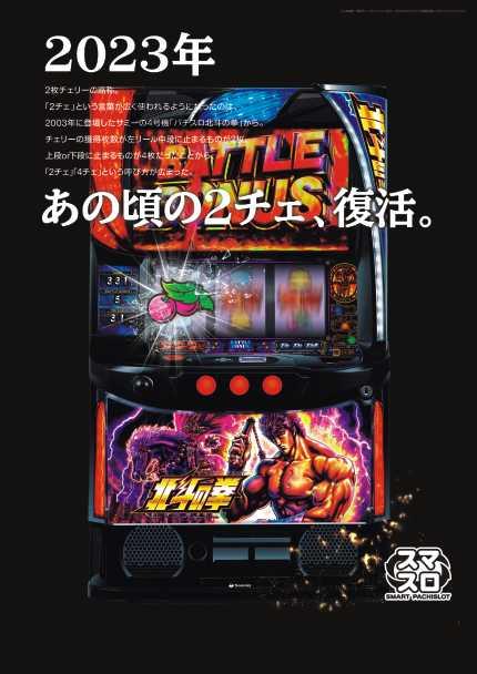 ◆10月5日新台入替 導入機種◆