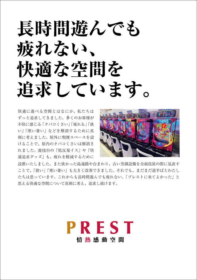 ◆2月17日新台入替◆