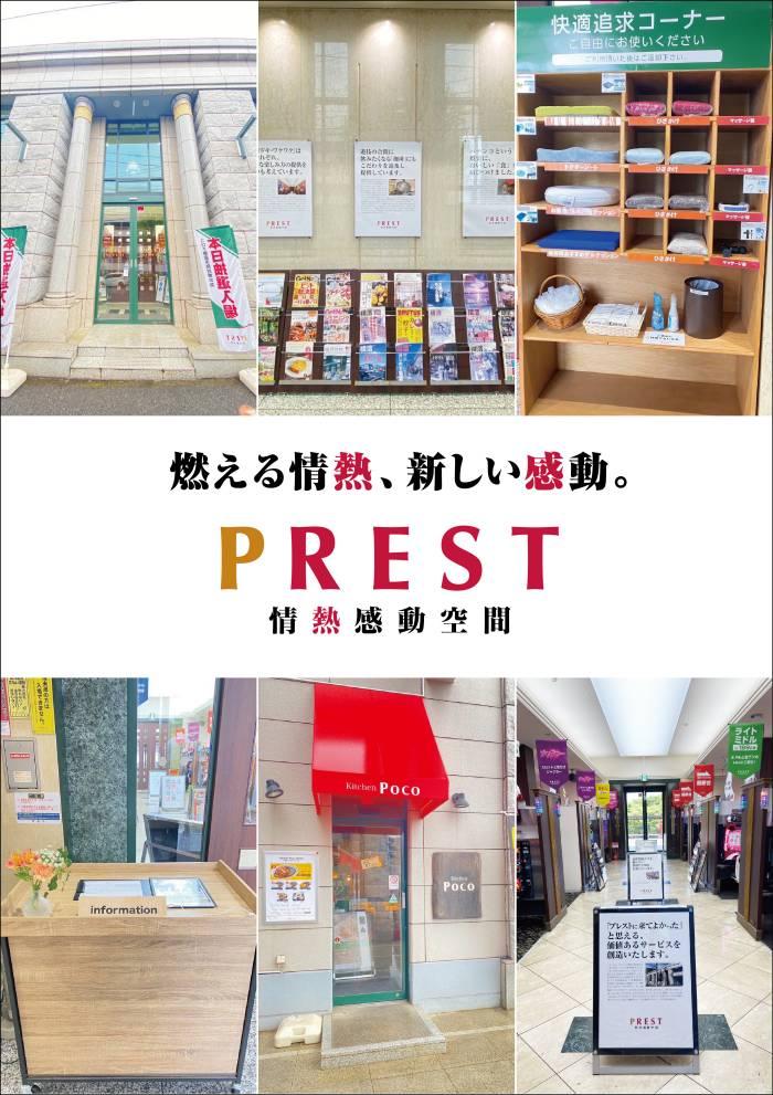 ■1月25日 新台入替■