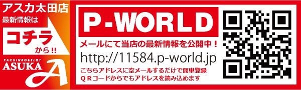 Pworld mail