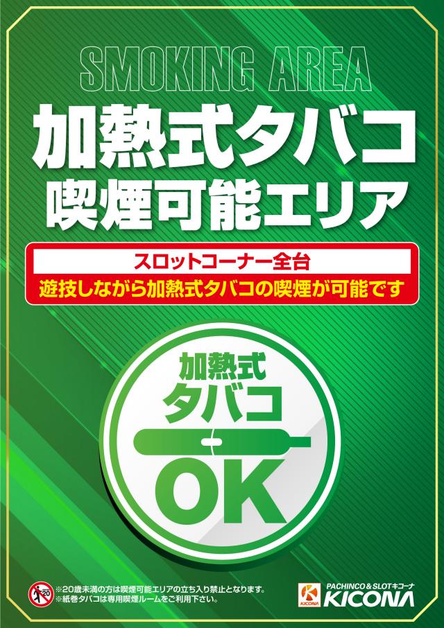 8/4新装開店☆