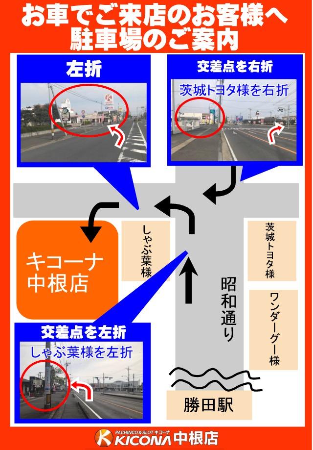 国道6号水戸からのアクセス