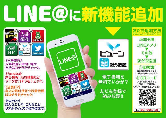 LINE1600