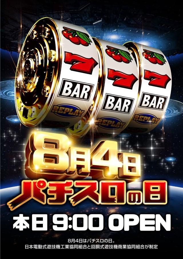 LINE江戸崎