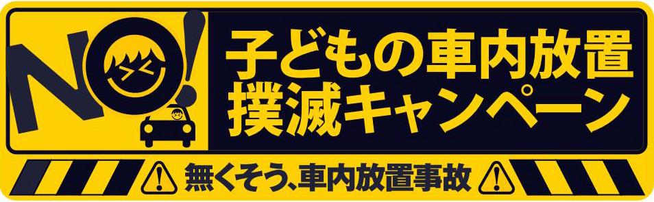車内放置キャンペーン