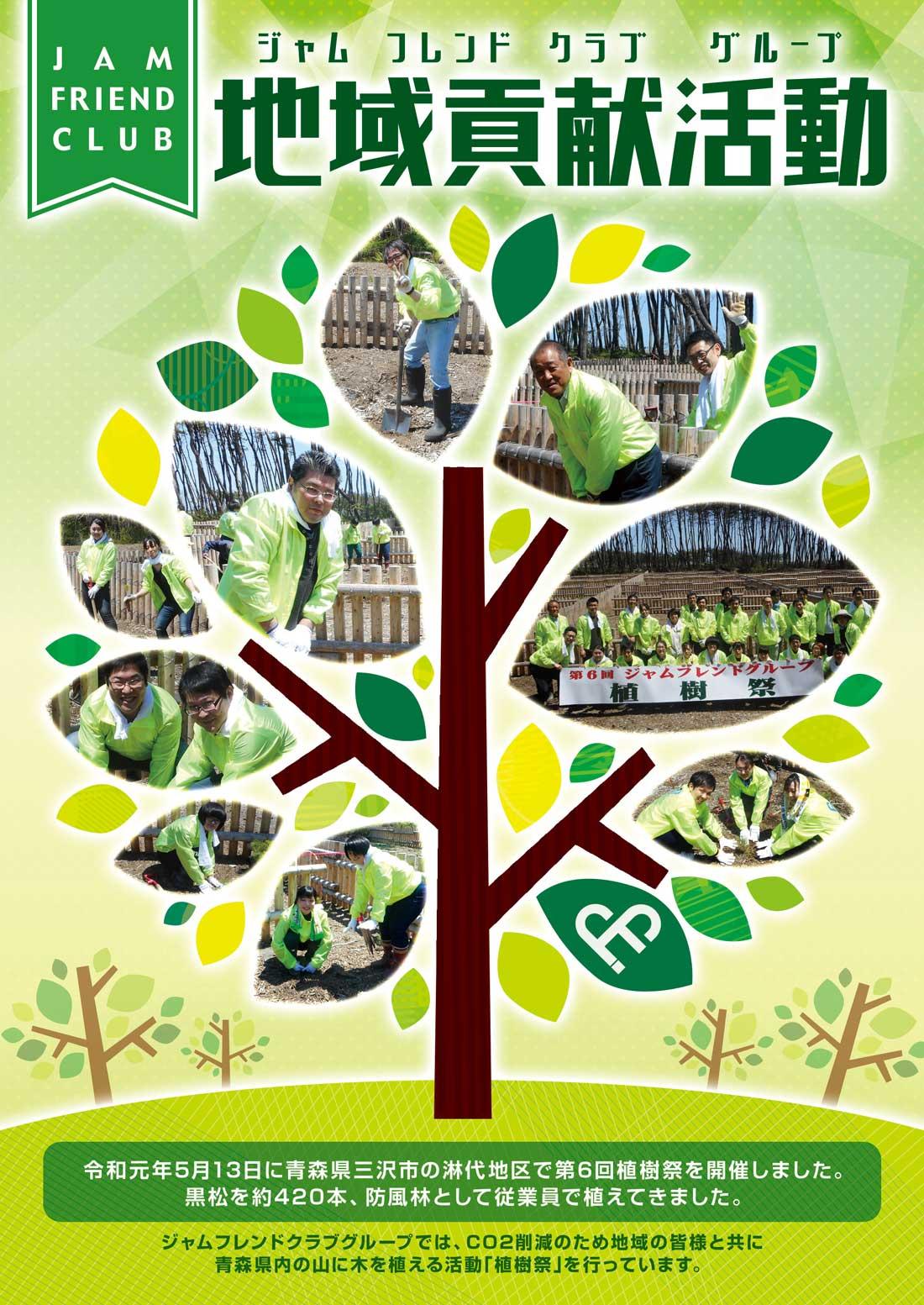 植樹祭ポスターWeb用2