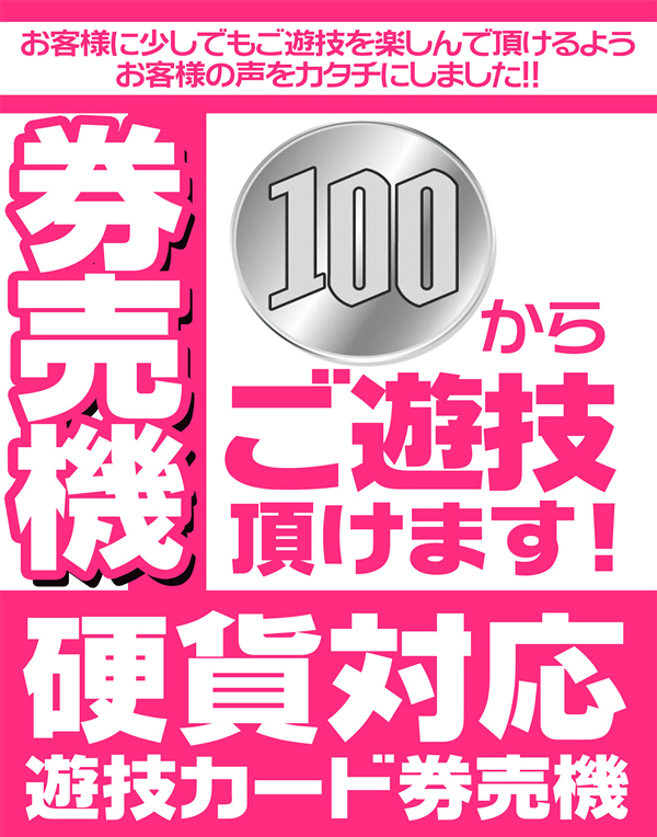 100円から