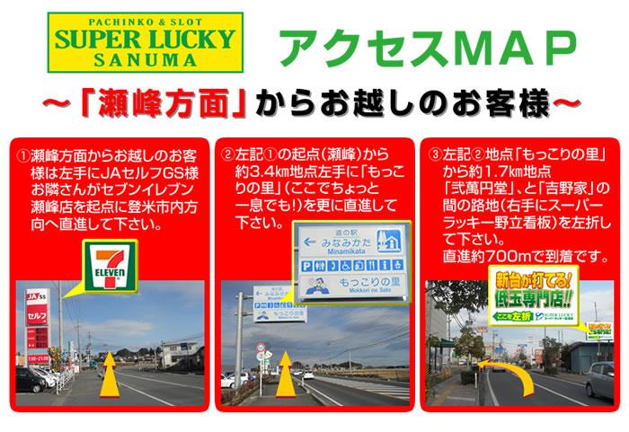 スーパーラッキー佐沼店アクセスマップ