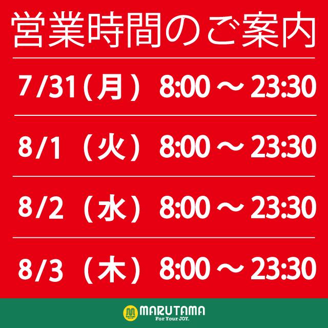 12.25営業時間のご案内です。