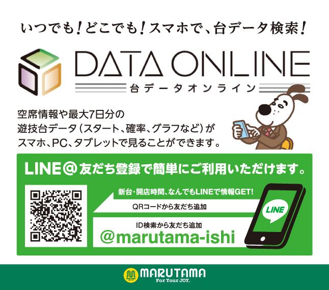 データオンライン&ライン