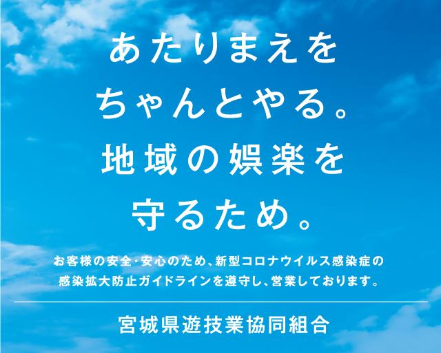 宮城県遊技業協同組合