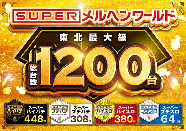 新1200台