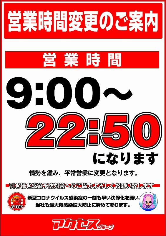 10月7日�店パチンコ新台入替