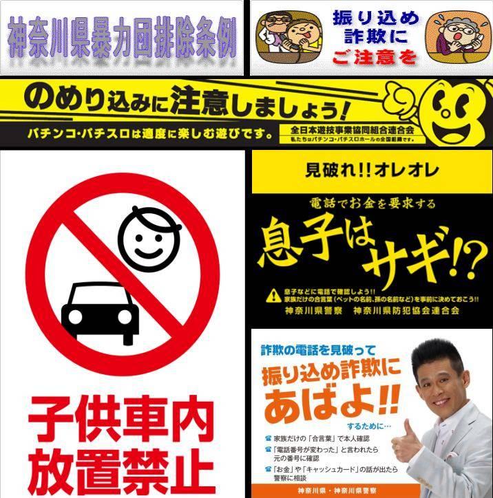 神奈川県警及びエーマックスからのお願い。