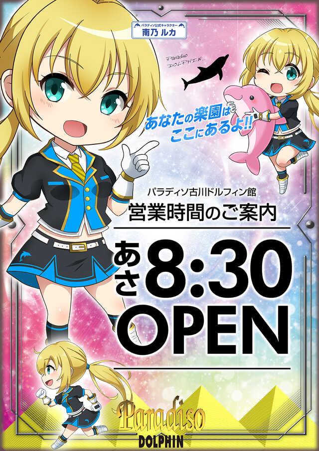 1月25日(月)新台入替12時開店予定