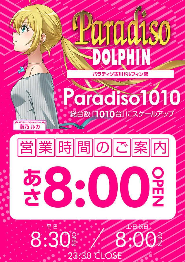 10/19(火)新台入替予定