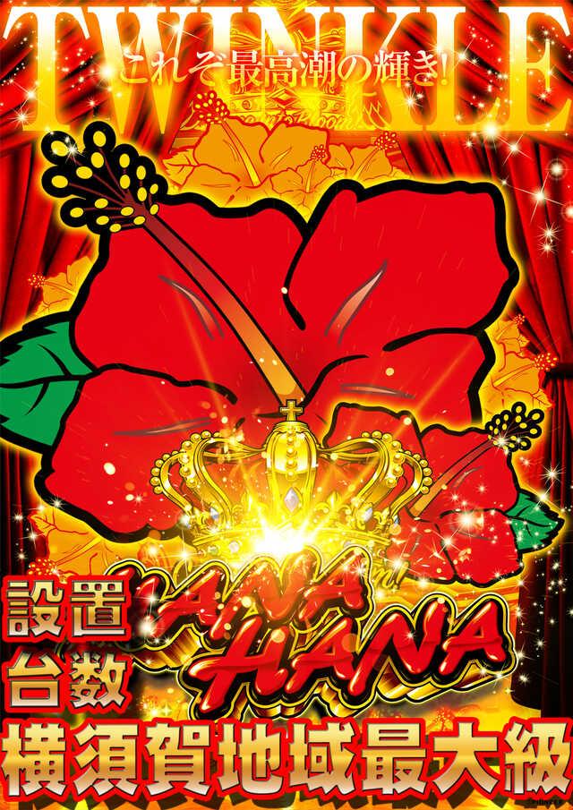 10/1 新台入替
