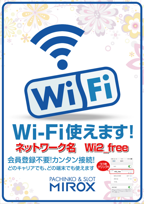 Wi-Fi使えます!