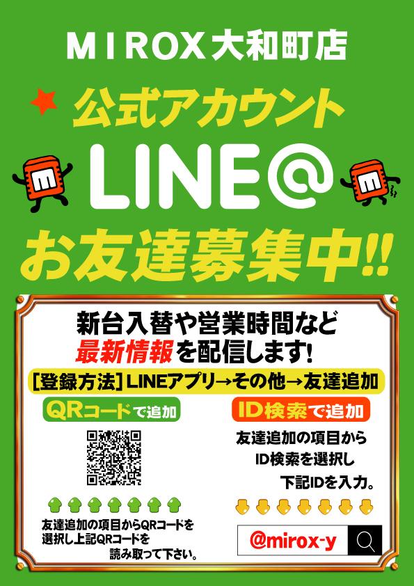 LINEはじめました!!