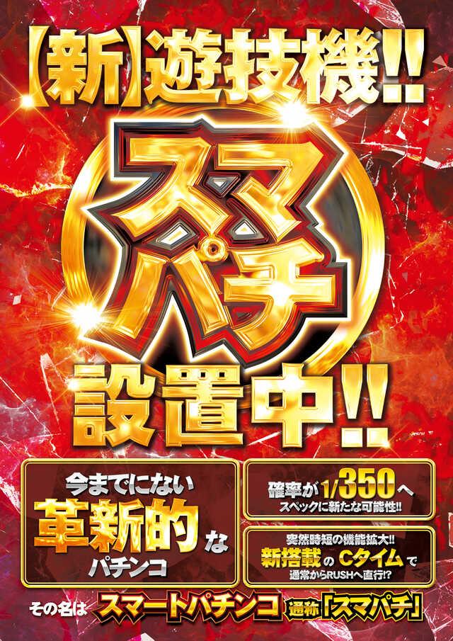 北斗無双 決意の増台!
