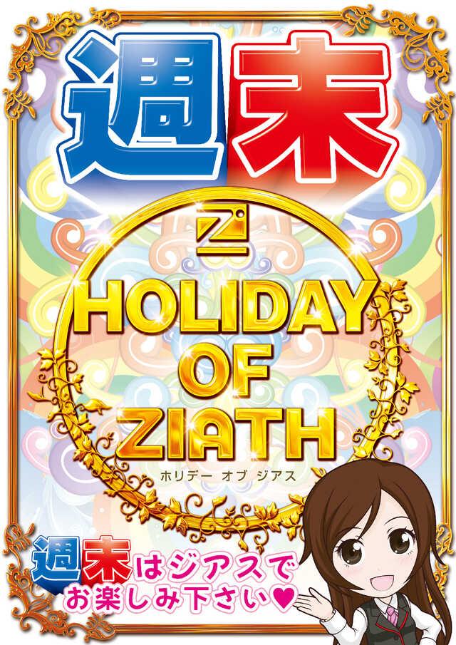 ☆1/20 新装開店☆