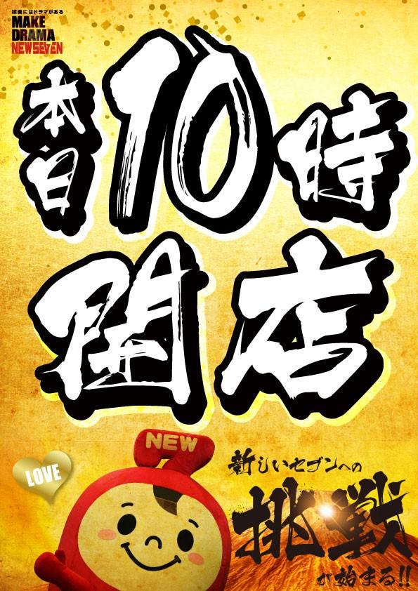 ☆本日朝10時開店☆